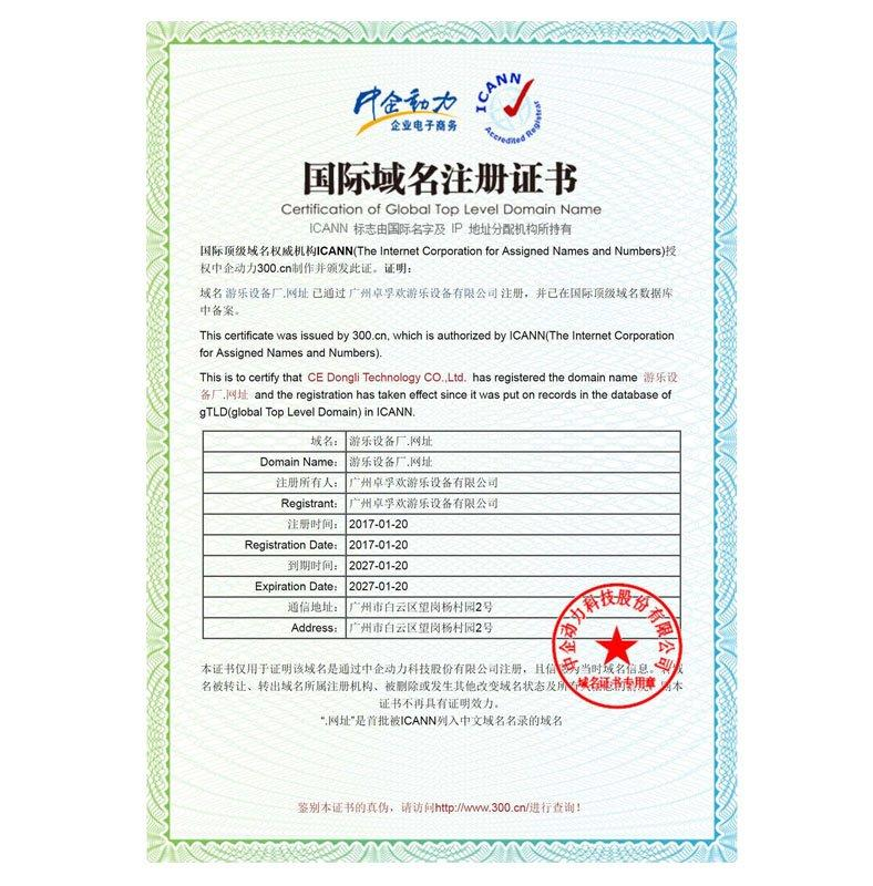 Chinese Global Top Domain Certificate